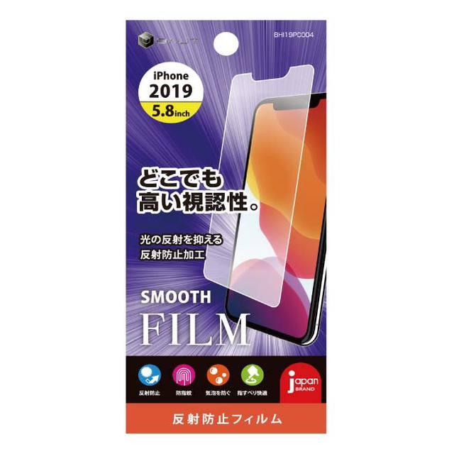iPhone 11 Pro用 5.8インチ PETフィルム 反射防止